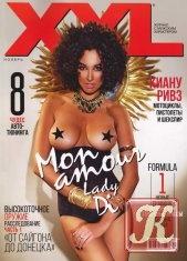 Журнал Книга XXL № 11 ноябрь 2014 Украина