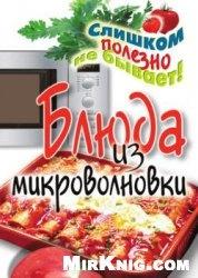 Книга Блюда из микроволновки