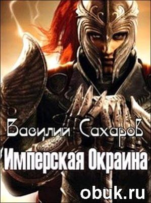 Книга Василий Сахаров - Имперская окраина