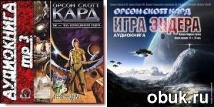 Орсон Скотт Кард - Эндер Виггин (серия аудиокниг)