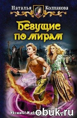 Книга Наталья Колпакова. Бегущие по мирам