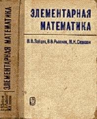 Книга Элементарная математика