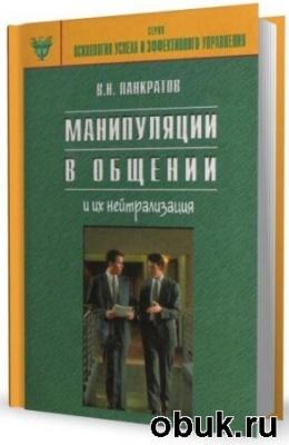 Книга Манипуляции в общении и их нейтрализация