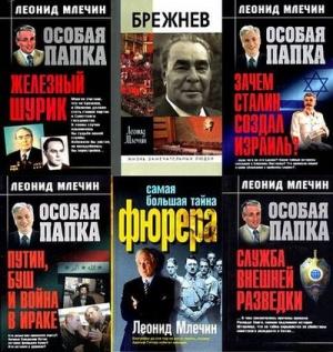 Книги Леонида Млечина
