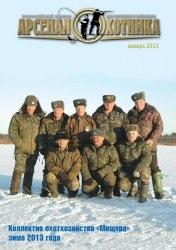 Журнал Арсенал Охотника №1 2013