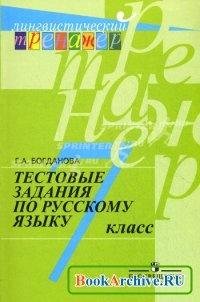 Книга Тестовые задания по русскому языку. 7 класс.