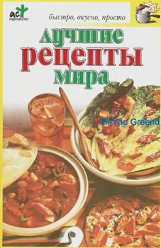 Книга Лучшие рецепты мира