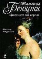 Книга Собрание сочинений Ж. Бенцони (77 книг)
