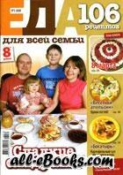 Книга Еда для всей семьи №3, 2008
