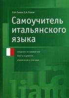 Книга Самоучитель итальянского языка