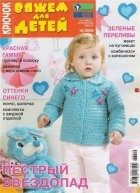Журнал Вяжем для детей. Крючок. Архив 2002-2009