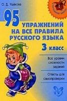 Книга 95 упражнений на все правила русского языка. 3 класс pdf 5,6Мб