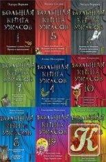 Книга Книга Большая   ужасов /38 книг