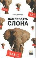 Книга Как продать слона rtf 13,22Мб