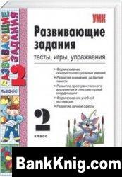 Книга Развивающие задания: ТЕСТЫ, ИГРЫ, УПРАЖНЕНИЯ.  2 класс pdf  9,63Мб