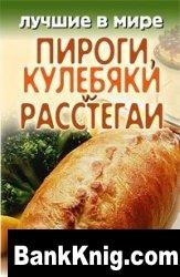 Книга Лучшие в мире пироги, кулебяки и расстегаи pdf + fb2 1,7Мб