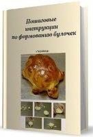 Книга Пошаговые инструкции по формованию булочек pdf 13,7Мб