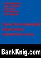 Книга Средства измерений параметров магнитного поля djvu 2,2Мб