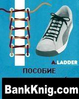 Пособие по оригинальной шнуровке ботинок djvu, 1,4 мб