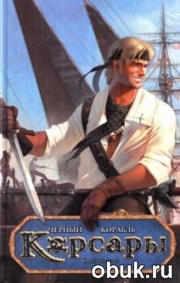 Книга Юрий Погуляй - Черный корабль (аудиокнига)