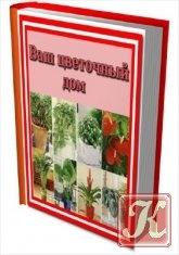 Книга Ваш Цветочный Дом /80 книг