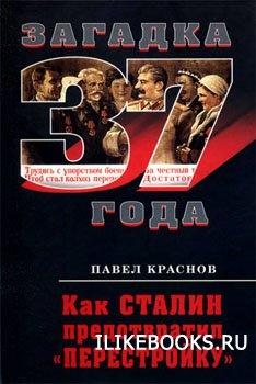 Книга Краснов Павел - Как Сталин предотвратил «перестройку»