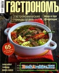 Журнал Гастрономъ № 11 2012.