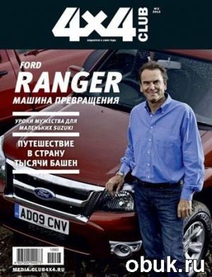 Журнал 4x4 Club №3 (март 2012)