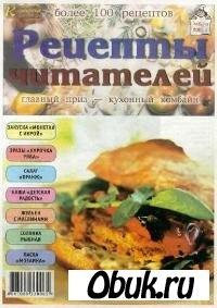 Книга Кулинарные хитрости. Рецепты читателей №6,2007