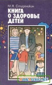Книга Книга о здоровье детей.