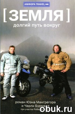 Книга Ю. Макгрегор, Ч. Бурман, Р. Ухлиг. Земля. Долгий путь вокруг