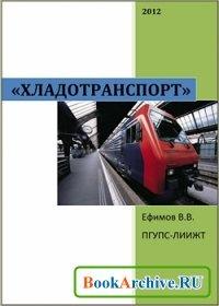 Книга Хладотранспорт.