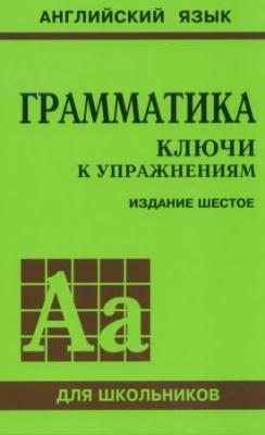 Книга Голицынский Ю.Б.,Голицынская Н.А.Грамматика английского языка. Ключи к упражнениям