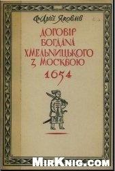 Книга Договір гетьмана Богдана Хмельницького з московським царем Олексієм Михайловичем 1654 р
