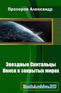Книга Звездные Скитальцы: Поиск в закрытых мирах.