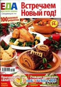 Еда для всей семьи – спецвыпуск № 6, 2011.