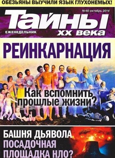 Книга Журнал: Тайны ХХ века №40 [Украина] (октябрь 2014)