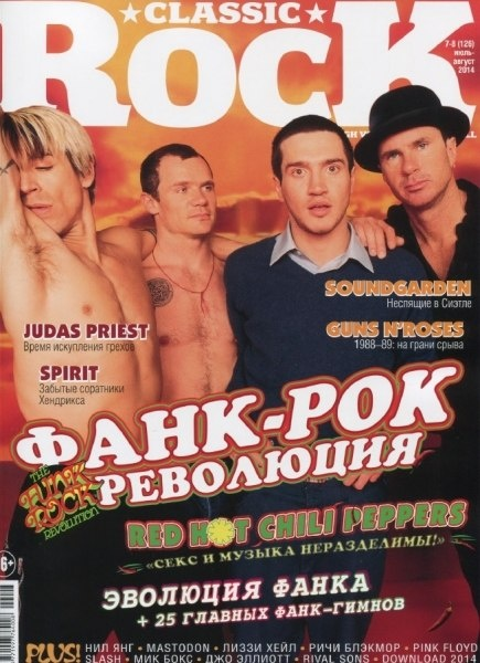 Журнал: Classic ROCK  №7 (июль-август 2014)