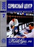 Книга Сервисный центр, №7 2008