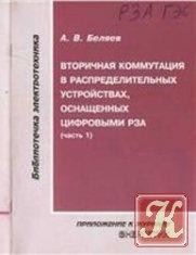 Книга Вторичная коммутация в распределительных устройствах, оснащенных цифровыми РЗА (часть 2)