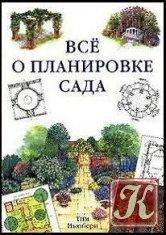 Книга Всё о планировке сада