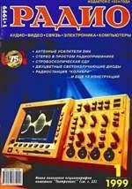 Журнал Радио №1 1999