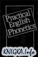 Книга Практическая фонетика английского языка