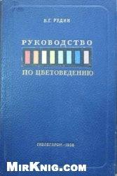 Книга Руководство по цветоведению