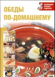 Книга Обеды по домашнему