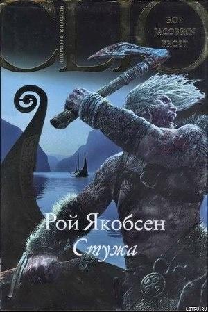 Книга Рой Якобсен Стужа