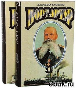 Книга Александр Степанов - Порт-Артур (Аудиоспектакль)