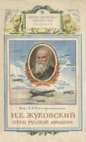 Книга Н. Е. Жуковский отец русской авиации