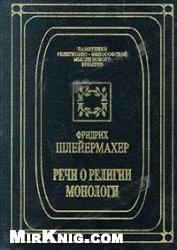 Книга Речи о религии. Монологи