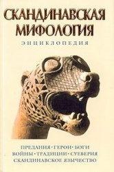 Книга Скандинавская мифология. Энциклопедия